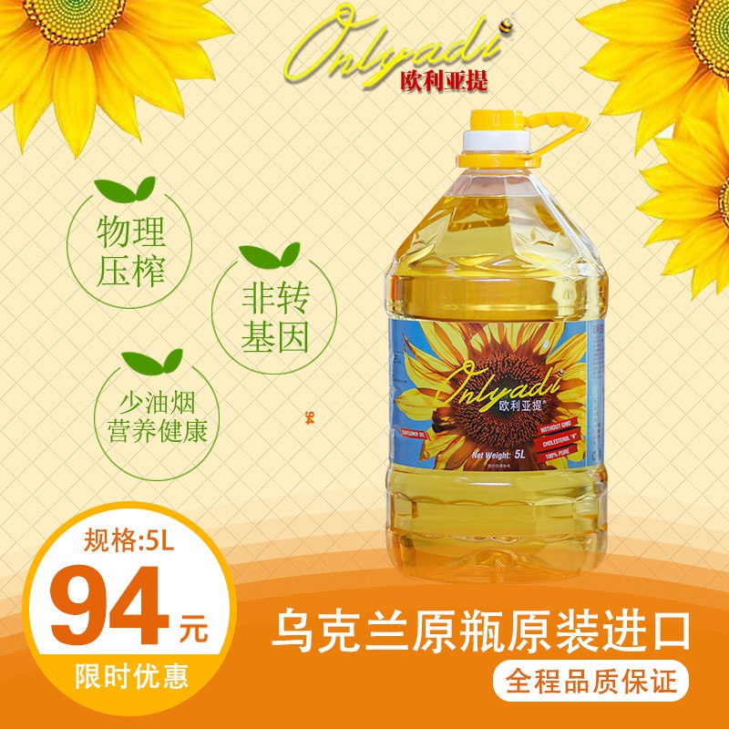 Ukraine imported euryati sunflower oil 5L physical press grade I vegetable edible oil in large barrels for household use