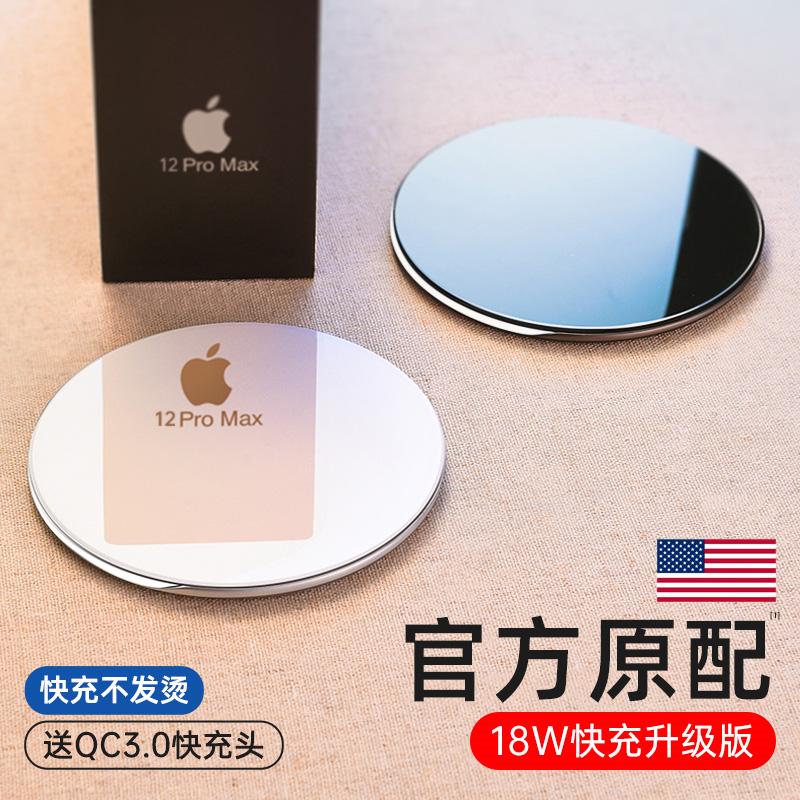 苹果12无线充电器iPhone12Pro Max手机iphone11头X快充xsmax专用XR正品18w板X无限por闪充xs磁吸MagSafe华为