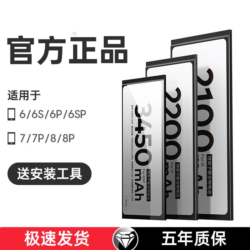 苹果7电池iPhone6s手机电池iphone6splus电池7p苹果7plus大容量6G六6p正品iphone8plus的七电板8更换8p八拆机