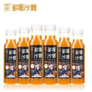 然萃多喝沙棘320ml/瓶*6瓶装 沙棘汁饮品果汁饮料