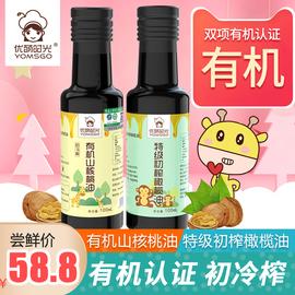 核桃油有机食用油特级初榨橄榄油赠婴幼儿辅食谱宝宝炒菜油热炒油