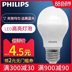 飞利浦led灯泡e27螺口节能灯超亮家用商用大功率e14球泡照明光源