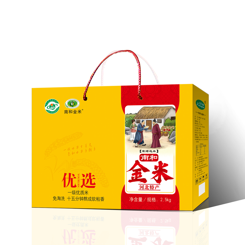 Nanhe golden rice 2.5kg yellow millet childrens stomach nourishing breakfast moon rice porridge grains grains vacuum gift box package