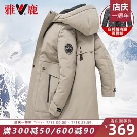 雅鹿冬季中长款羽绒服男士活里活面反季节特卖加厚派克服冬装外套
