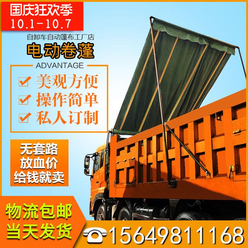 自卸车环保加盖货车自动篷布渣土车自动蓬布泥头车电动盖布机配件
