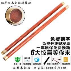 花梨木实木武术表演棍太极健身养生杖气功折叠组合少林齐眉长棍子