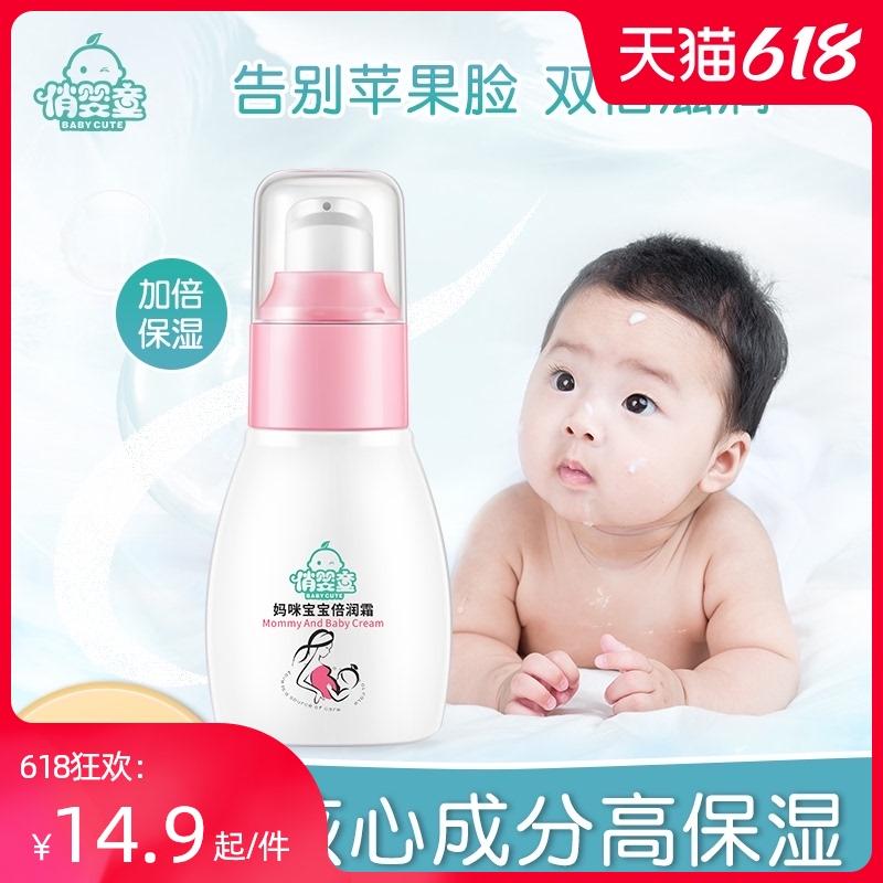 俏婴童宝宝无激素多效倍润身体乳