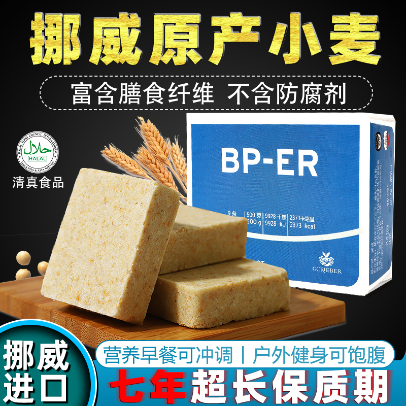 挪威进口压缩饼干BPER充饥饱腹麦片应急长期储备清真代餐食品干粮