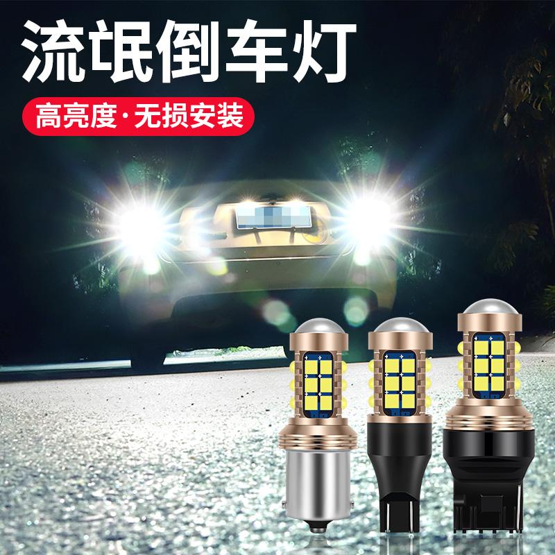 汽车倒车灯led超亮流氓灯改装透镜辅助灯鹰眼倒车灯泡T15T201156