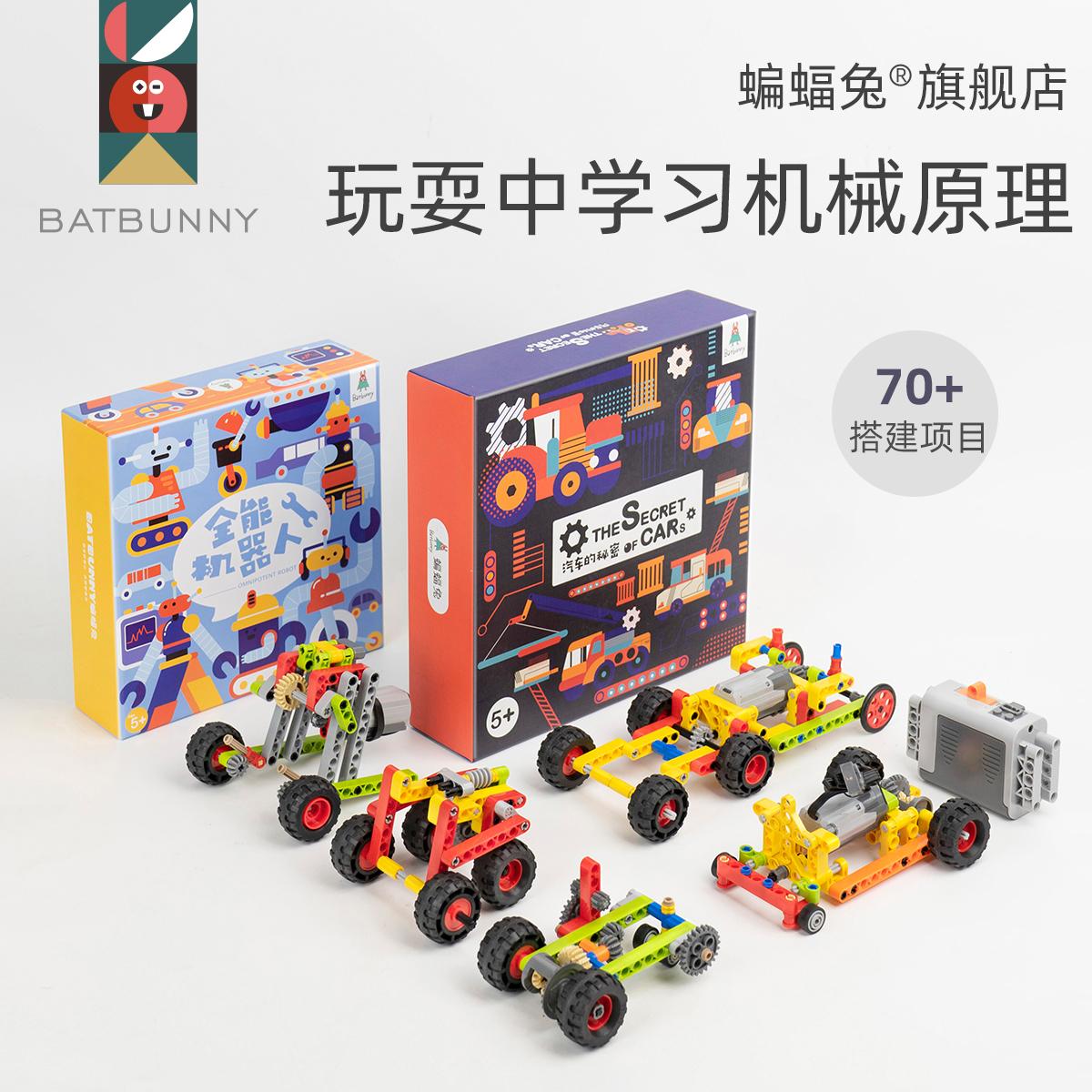 全能机器人儿童电子积木拼装玩具益智6-10岁以上男孩机械电动齿轮