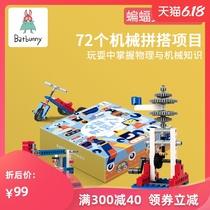 全能机器人儿童拼装积木玩具益智小颗粒组装6-8-10岁以上男孩礼物