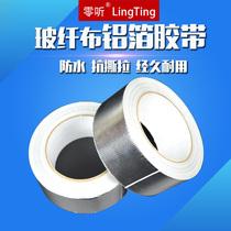 铝箔胶带高温加厚保温棉专用玻纤纯铝防水太阳能水管防晒管道胶带