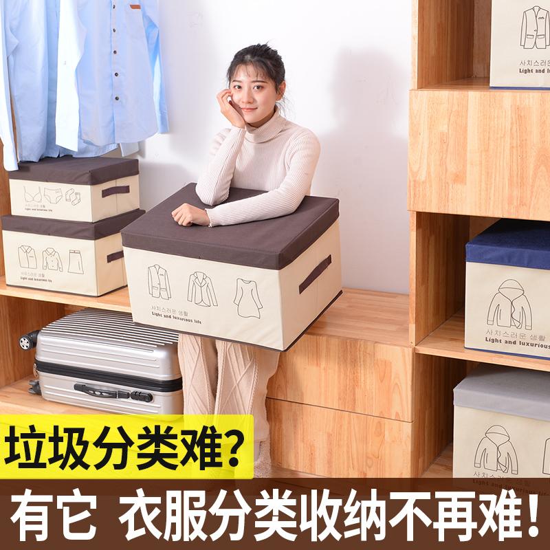 收纳箱有盖家用神器储物盒抽屉式可折叠布艺装衣服柜玩具整理盒子