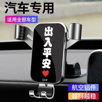 车载手机架汽车用导航支架车上支撑仪表台车内固定重力万能通用型