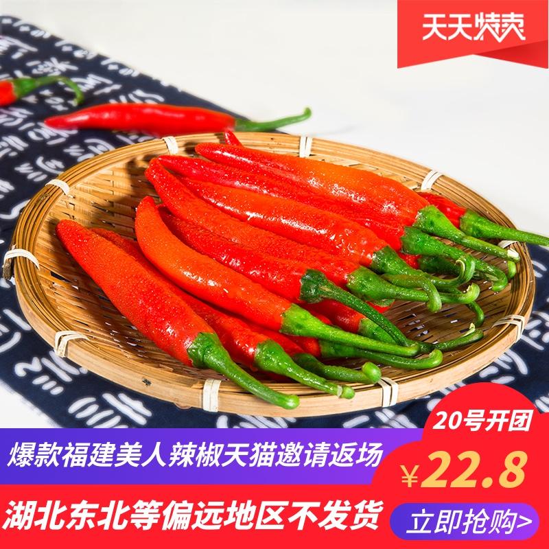 福建新鲜红辣椒农家自种蔬菜做剁椒辣泡椒非朝天椒美人椒带箱5斤