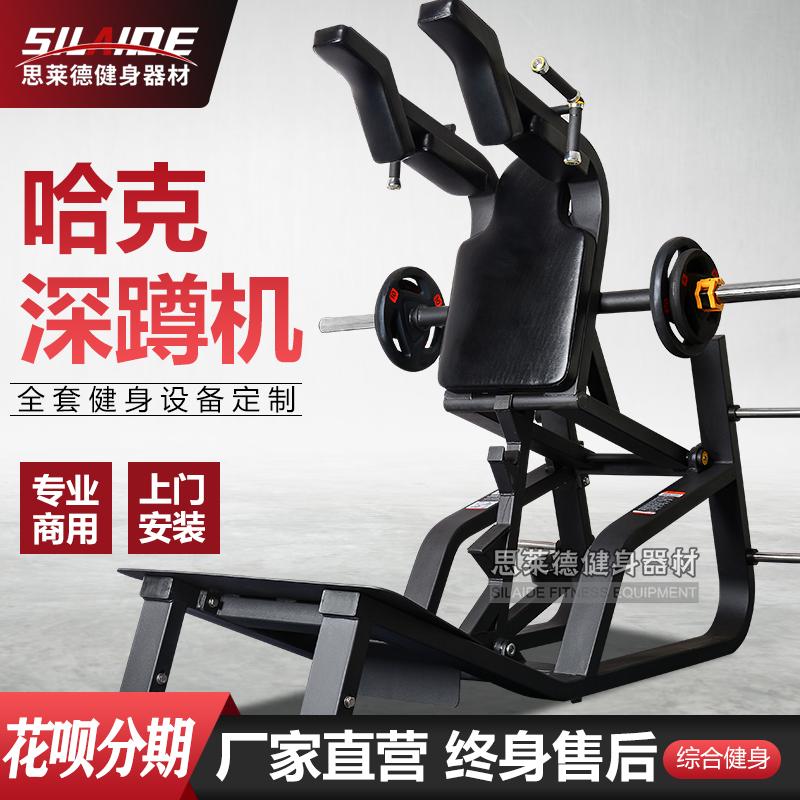 健身房商用哈克深蹲机 V形臀部腿部蹬腿训练器超级深蹲下蹲机器材