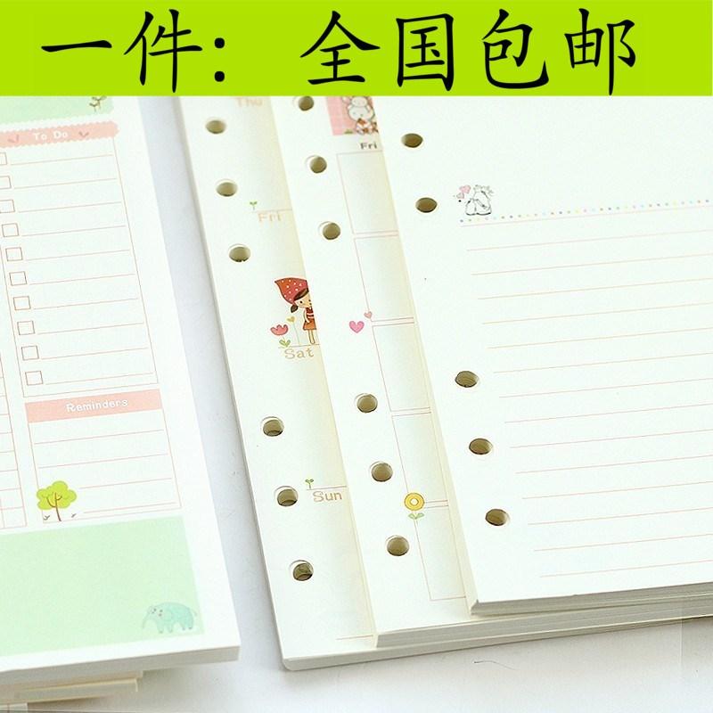 mini活页内页A5/A6标准6孔笔记本手账替芯彩色内芯纸皮夹壳子包邮