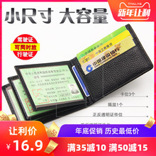 Inner and outer leather driving license leather cover men's and women's Leather Multi card bag leather driving license protection package
