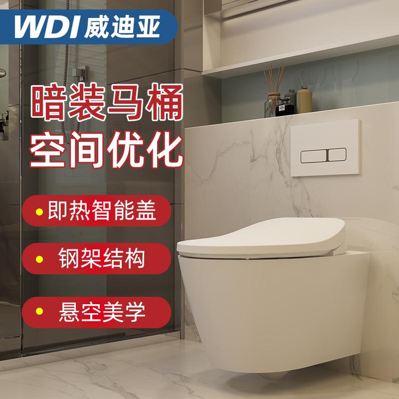 wdi马桶入墙式隐藏水箱壁挂墙嵌入悬挂家用暗装座便器配件智能盖