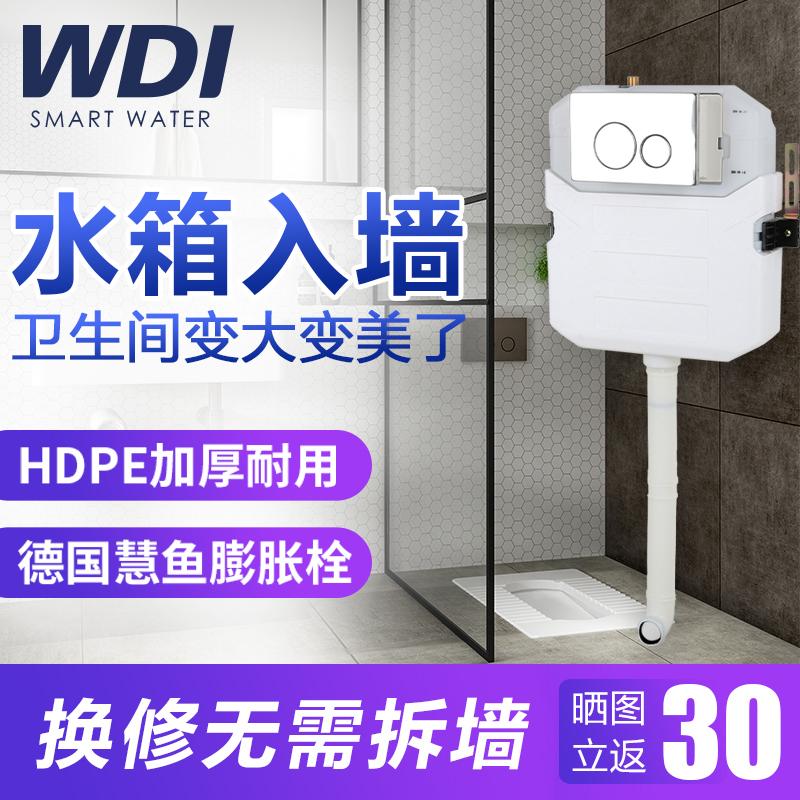 WDI 加厚嵌入墙式暗藏隐藏式水箱 隐形蹲便器蹲厕厕所蹲坑水箱