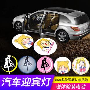 汽车车门投影灯无线车门迎宾灯高清卡通美少女战士感应开门灯装饰