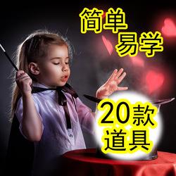 儿童变魔术道具套装的高级全套玩具