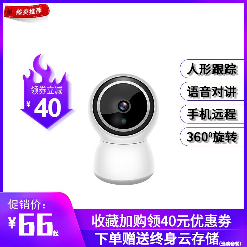 无线wifi摄像头室内夜视高清无需网络手机远程监控家用360度全景
