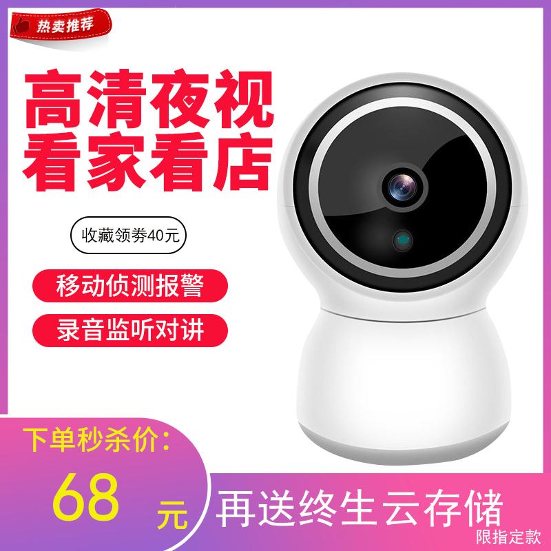 智能无线摄像头家用室内手机远程夜视360度高清网络wifi监控器