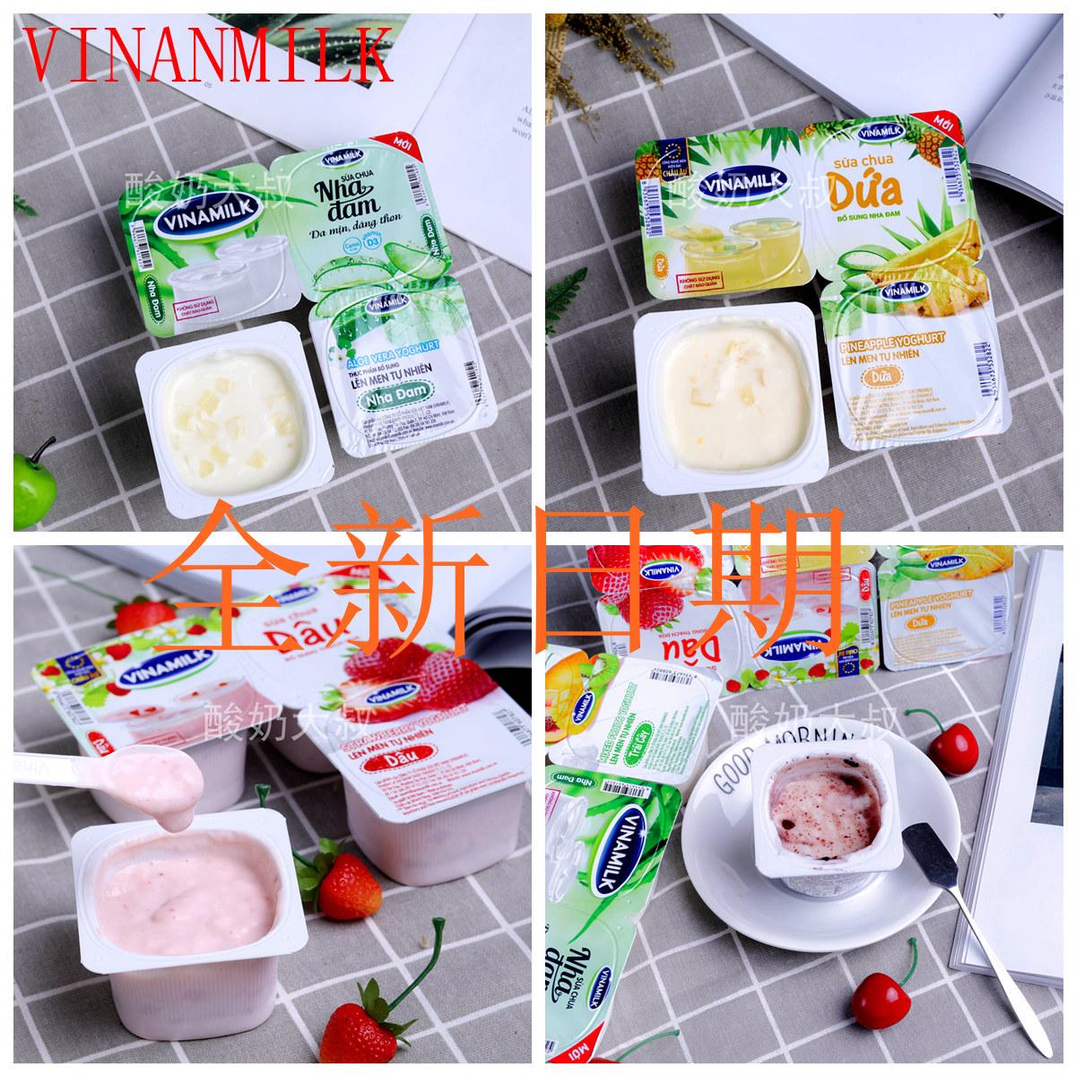 全新日期越南进口酸奶VINAMILK杯装百香果奶水果酸奶欧盟免检产品热销21件限时抢购