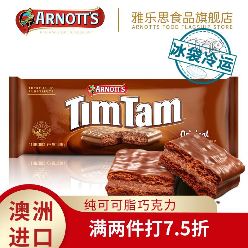 澳大利亚进口雅乐思TimTam巧克力夹心网红零食饼干威化点心