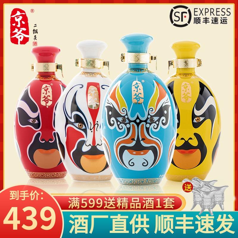 京爷北京二锅头52度清香型纯粮白酒国粹脸谱500ml*4整箱送礼盒装