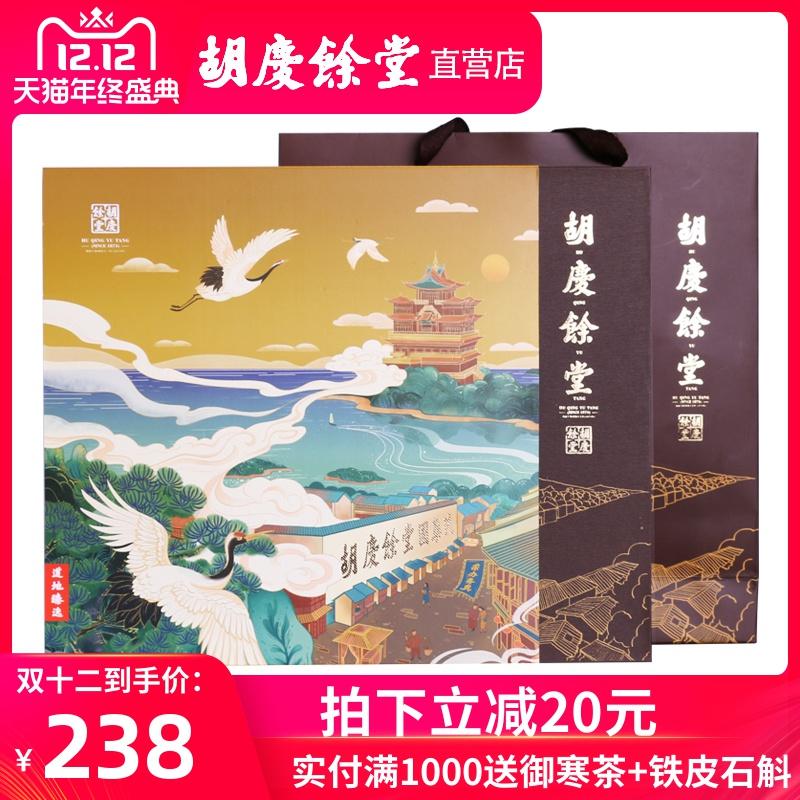 胡庆余堂西洋参礼盒100g 120支片吉林原产西洋参送长辈朋友