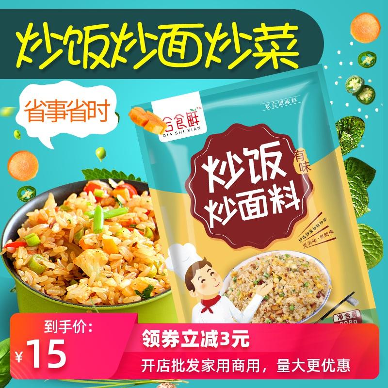 炒饭调料商用配方秘制炒菜调料炒米粉酱河粉王炒粉调味料炒面调料