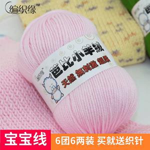 编织缘 宝宝牛奶棉中粗线球自织围巾毛线团手工diy毯子鞋子材料包