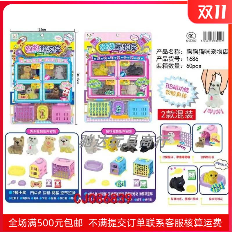 China intelligent childrens toys mixed batch 36 year old park boys and girls guojiayi 1686 pet park kittens and dogs