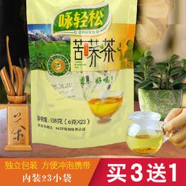云南咏轻松苦荞茶正品23小袋装四川大凉山特级大麦黑荞麦茶小包装图片