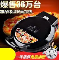 家用新款双面加热烙饼锅煎薄饼机自动神器加深加大苏泊尔电饼铛