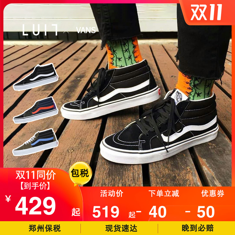 VANS范斯Sk8-Mid中帮男女鞋滑板鞋帆布鞋VN0A391F6BT/M3TBZ/M3TGQ图片