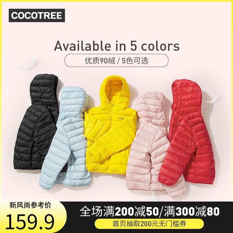 【烈儿推荐】cocotree2021年秋冬新款男女中大童青少年轻薄羽绒服