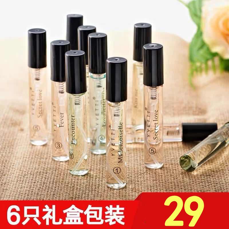 希汀6只香水小样女士持久淡香清新学生自然少女礼物香水套装礼盒
