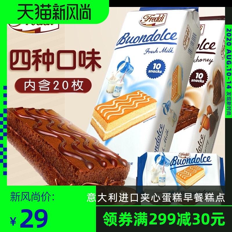 意大利进口夹心蛋糕早餐糕点零食口袋软面包小吃点心整箱西式糕点