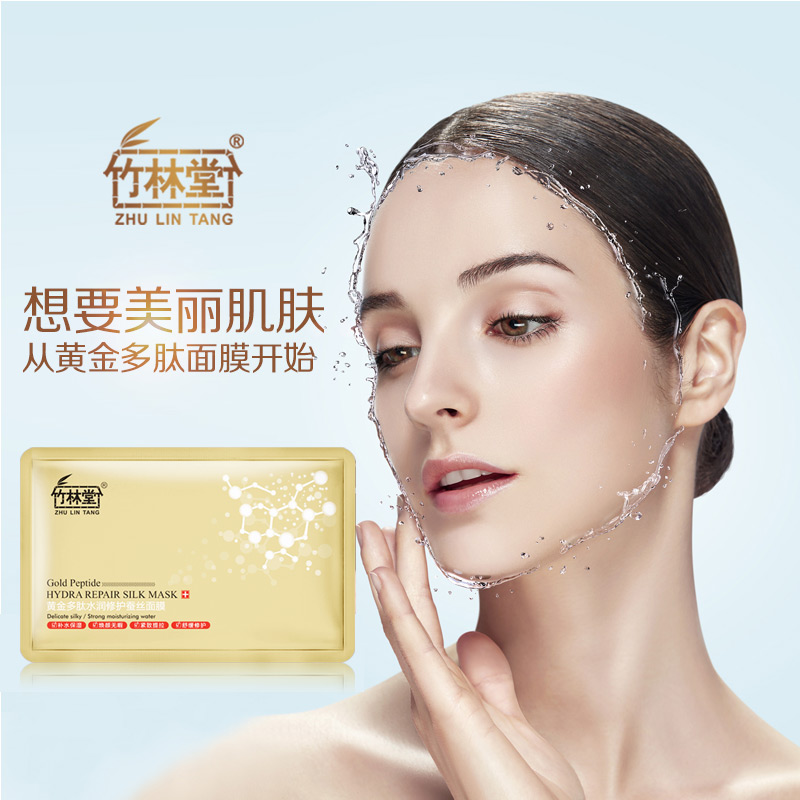 Bamboo forest hall gold polypeptides repair Silk Mask moisturizing and pulling to compel skin original solution 2 experience pack