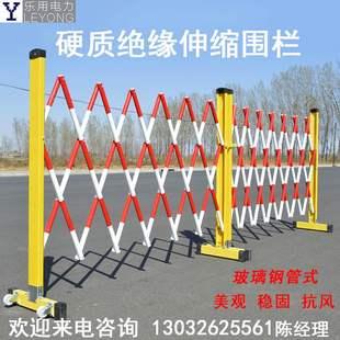 围栏围栏移动硬质可电力安全折叠隔离收缩防护栅栏玻璃钢绝缘伸缩