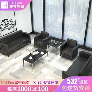 办公室沙发茶几组合套装简约现代商务会客区洽谈接待皮艺办公沙发