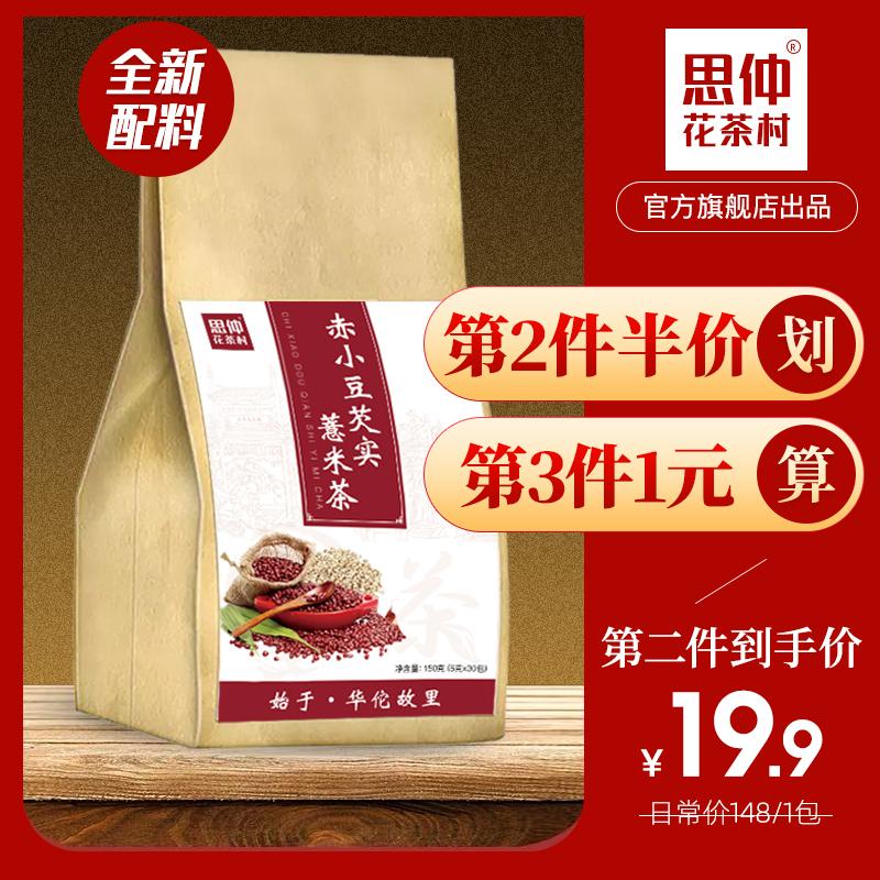 思仲红豆薏米茶赤小豆芡实大麦茶叶薏仁水茶苦荞茶花茶茶包组合