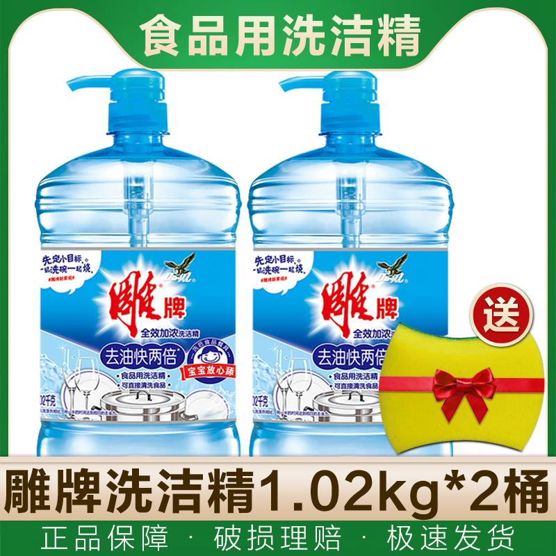 雕牌洗洁精全效加浓食品级去油洗涤剂家用大桶瓶厨房洗碗液家庭装
