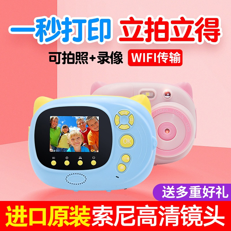 Amkov P02 childrens digital camera toy Polaroid with WiFi can take photos and print birthday gifts