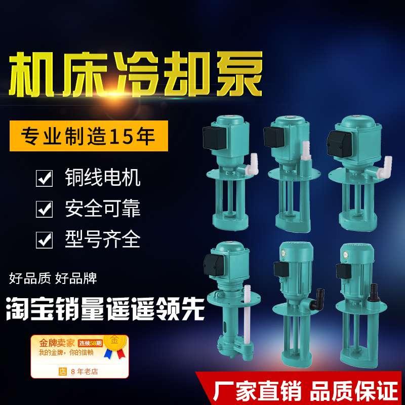 三相电泵线切割磨铣车机床冷却水泵油泵DB40/120/AB90/250W/380V