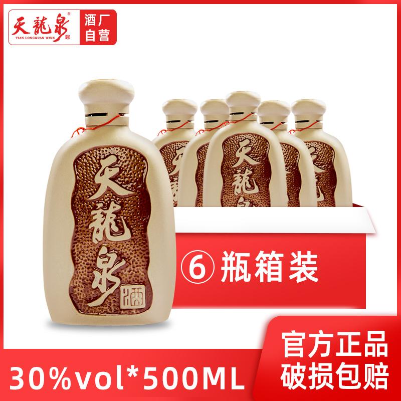 138.00元包邮天龙泉白酒纯粮食酒水低度30度陶瓶
