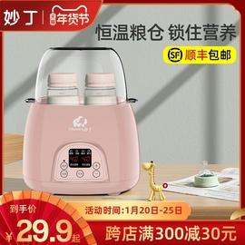妙丁自动温奶器暖奶器智能恒温母乳加热保温婴儿奶瓶消毒器二合一